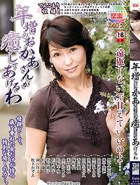 Japanese Mature Woman 45